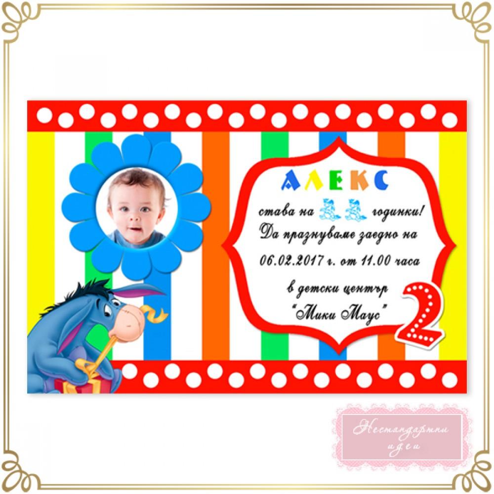 Покана за детски празник с Йори