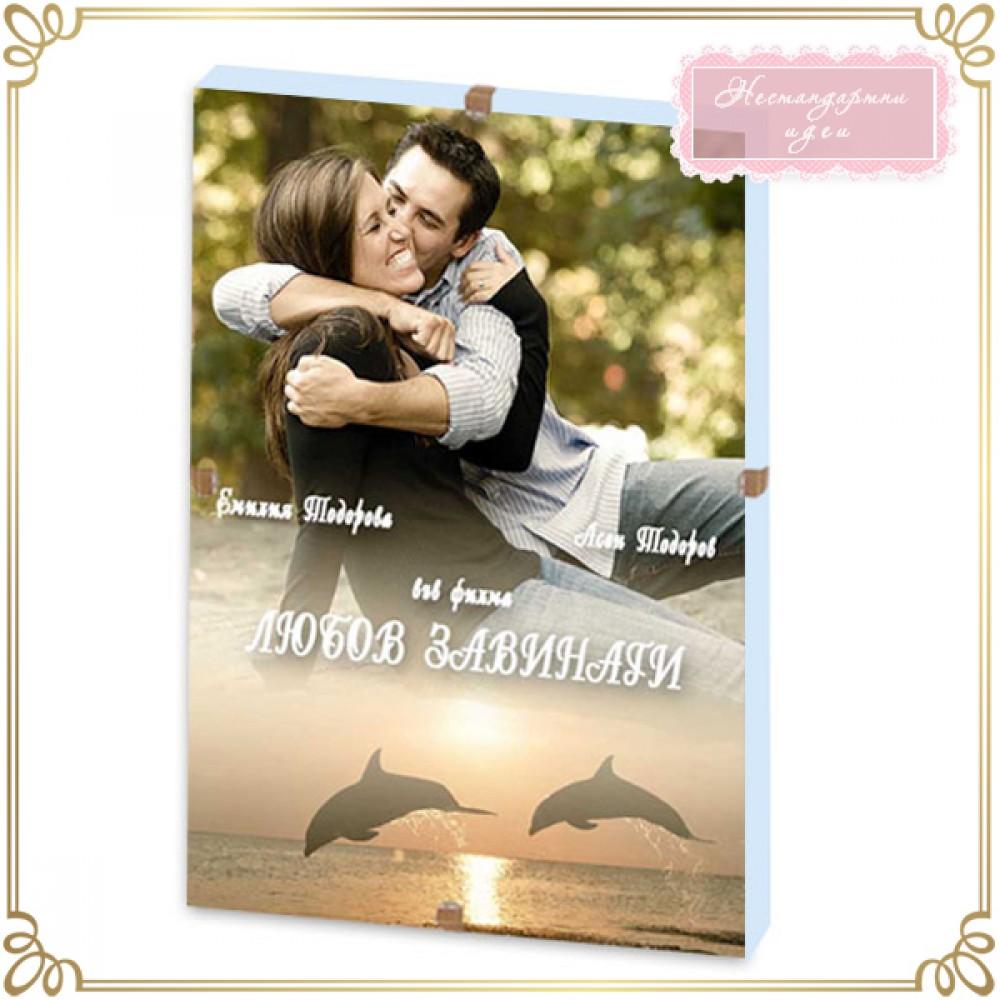 Фотоколаж-филмов плакат - с делфини