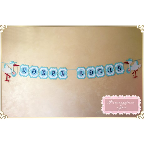 Надпис с щъркел за изписване на бебе