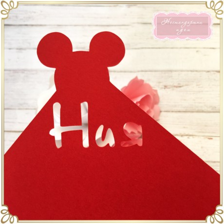 "Подложки ""Мики Маус"" с декорирани краища и изрязан надпис"
