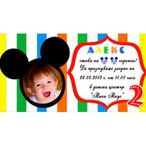 Текстове за покани и картички - рожден ден