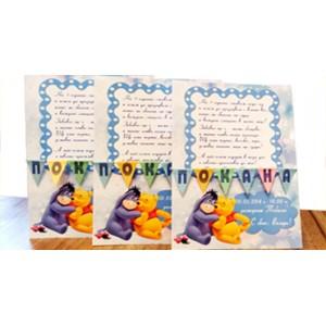 Текстове за покани и картички - имен ден
